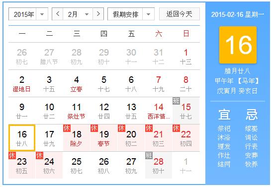 2015年2月16日吉时,2015年2月16日日历查询,吉时查询