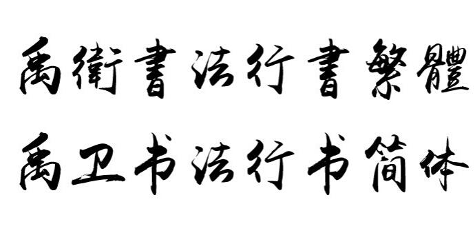 [微起名网测名字大全]好名字网:起名测名用简体还是繁体呢?