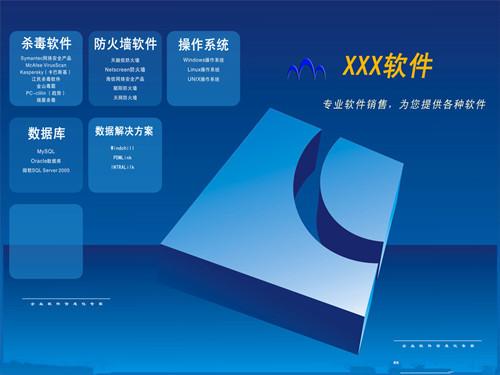 [中国软件公司]软件公司起名大全