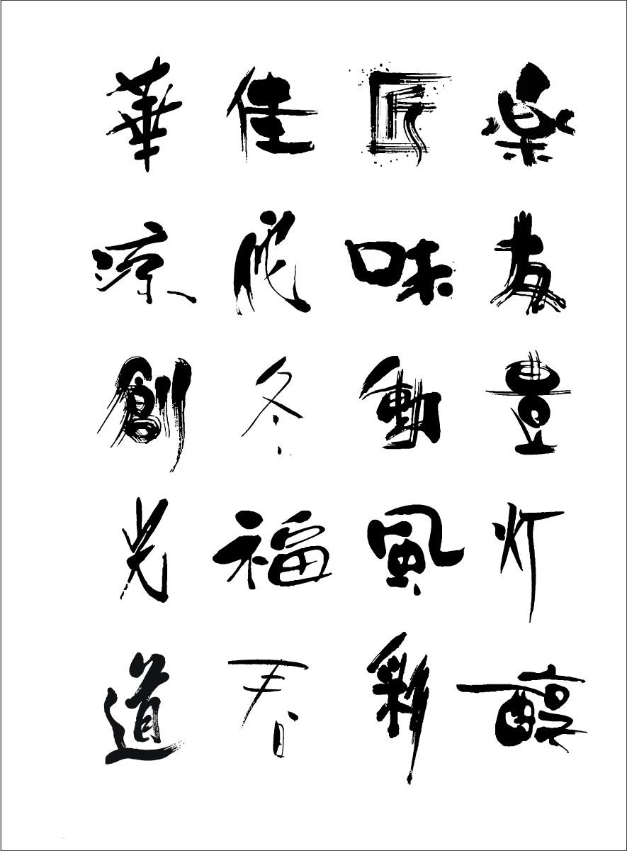 【风的老写字怎么写】写字的风水讲究  通过字体来判断事业运程