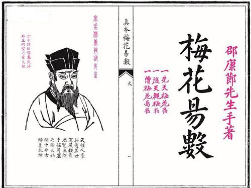 周易注解哪个版本最好_刘恒注解周易《梅花易数》(2)占断总诀篇之二